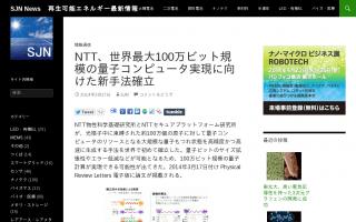 世界最大100万ビット規模の量子コンピュータ実現に向けた新手法確立 /NTT