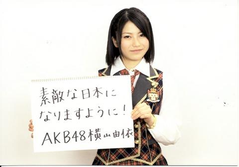 【朗報】横山、大場、川栄が現在と未来のAKBを語るAKB論が面白い