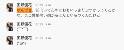 AKB田野優花「なんでさ、前向いてんのにおもいっきりぶつかってくるかな。まじ性格悪い朝からほんといらつくんだけど 」