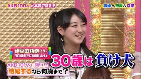 AKB伊豆田莉奈(17)がTVで「30歳独身は負け犬」発言 →大炎上