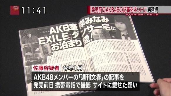 文春のAKB記事画像流出で運送アルバイト(44)逮捕。事前リークで有名な『末尾Q』か