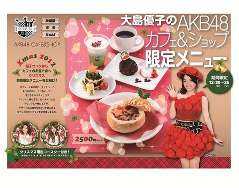 【画像】AKBカフェ大島優子シチューにファン悲鳴「2500円は高い」