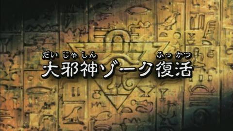 【遊戯王20thセレクション】第1回 遊戯王DM「大邪神ゾーク復活」実況まとめ