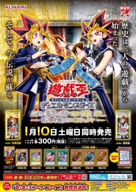 【遊戯王OCG】1月10日発売の決闘者の栄光-記憶の断片-のポスターが公開!