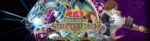 【遊戯王OCGフラゲ】6月18日発売の「STRUCTURE DECK -海馬瀬人-」の収録リストが全て判明!