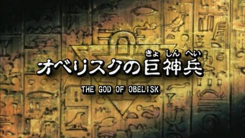 【遊戯王DMリマスター】第73話 「オベリスクの巨神兵 THE GOD OF OBELISK」実況まとめ