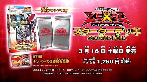 【遊戯王OCG】スターターデッキ2013に収録される40枚のカードがほぼ判明!