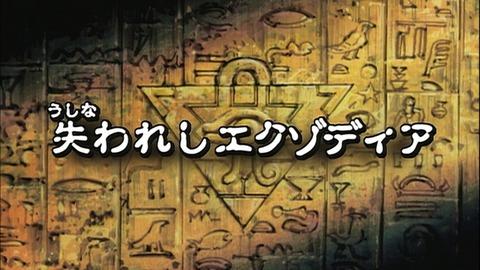 【遊戯王DMリマスター】第3話 「失われしエクゾディア」実況まとめ
