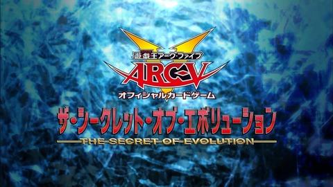 【遊戯王OCG】11月パックのザ・シークレット・オブ・エボリューションのCMが公開!ナレーションは遊矢!