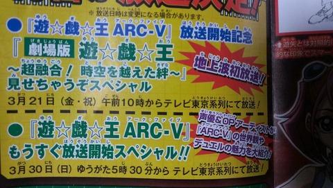 【遊戯王】3月30日にアークファイブのもうすぐ放送開始スペシャルが、3月21日に超融合!時空を越えた絆の地上波初放送があるぞ!