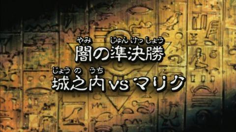 【遊戯王DMバトル・シティ】125話 「闇の準決勝 城之内vsマリク」実況まとめ