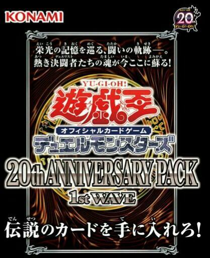 【遊戯王OCG】12月17日発売の20th ANNIVERSARY PACK 1st WAVEのポスターが公開!「キメラテック・フォートレス・ドラゴン」、「スキルドレイン」が再録!