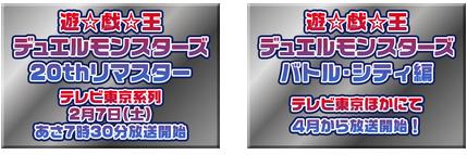 【遊戯王】バトルシティ編の再放送で更に遊戯王アニメ枠が増えて・・・!