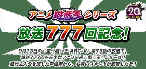 【遊戯王ARC-V】アニメ「遊☆戯☆王」シリーズ放送777回を記念して歴代主人公からコメント!
