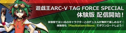 【遊戯王ゲーム】本日3/26(木)より「タッグフォーススペシャル」の体験版が配信開始!