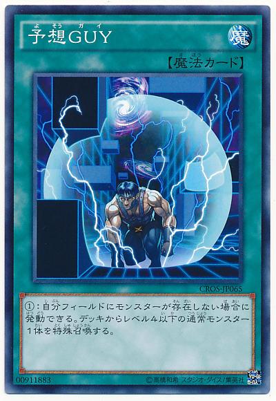 【遊戯王OCG】予想GUYみたいなシンプルなサポートカード良いよね