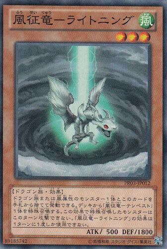 【遊戯王OCG】子征竜の登場により更なる翼を得た征竜