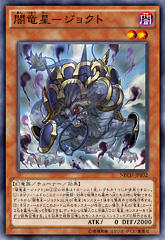 【遊戯王OCG】NECH 『闇竜星-ジョクト』画像