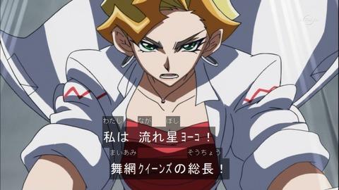 【遊戯王ARC-V】復活した流れ星ヨーコ大爆走!アクセラレーション!