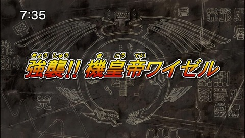 【遊戯王5D's再放送】第132話 「強襲!!機皇帝ワイゼル」実況まとめ