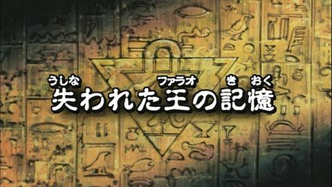 【遊戯王DMバトル・シティ】52話 「失われた王の記憶」実況まとめ
