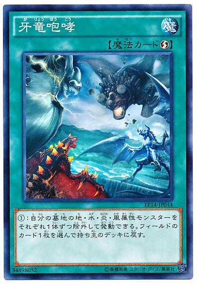 【遊戯王OCG】征竜のしぶとさは異常だった