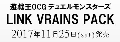 【遊戯王OCGフラゲ】リンクヴレインズパックに「ライトロード」が収録決定!
