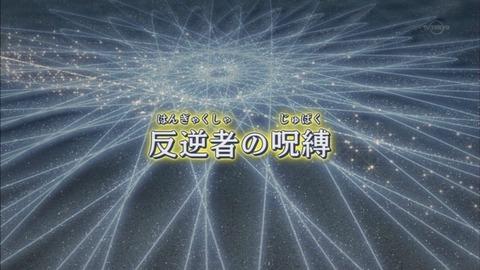 【遊戯王ARC-V実況まとめ】75話 反逆者の怒りが限界突破!瑠璃は出ているか!?