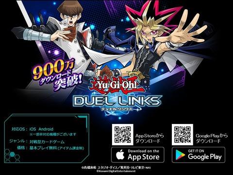 【遊戯王ゲーム】デュエルリンクスが900万ダウンロード突破!200ジェムをプレゼント!