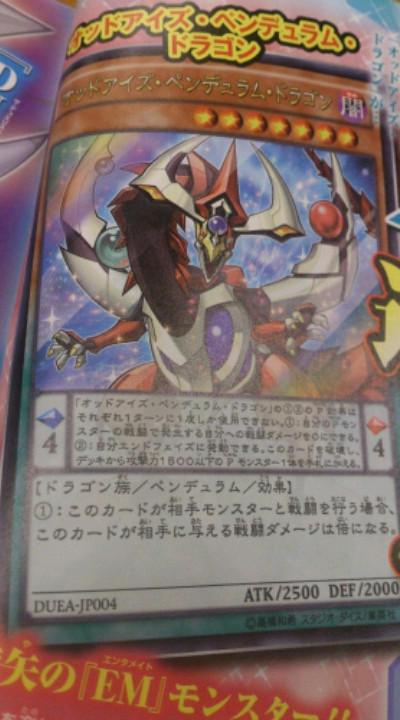 【遊戯王OCGフラゲ】ザ・デュエリスト・アドベントの表紙が判明!今回のパック名は日本語がメインか