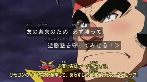 【遊戯王ARC-V】信念さえ不動の権現坂さんに惚れる決闘者続出