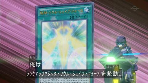 【遊戯王OCG】SPWRに『RUM-ソウル・シェイプ・フォース』が新規収録決定!