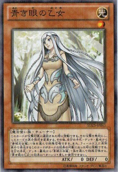 【遊戯王OCG】青き眼の乙女ちゃんにいやらしい事し隊!