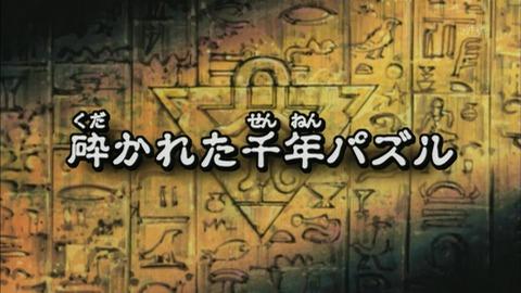 【遊戯王DMリマスター】第51話 「砕かれた千年パズル」実況まとめ