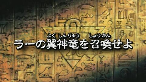 【遊戯王DMリマスター】第88話 「ラーの翼神竜を召喚せよ」実況まとめ