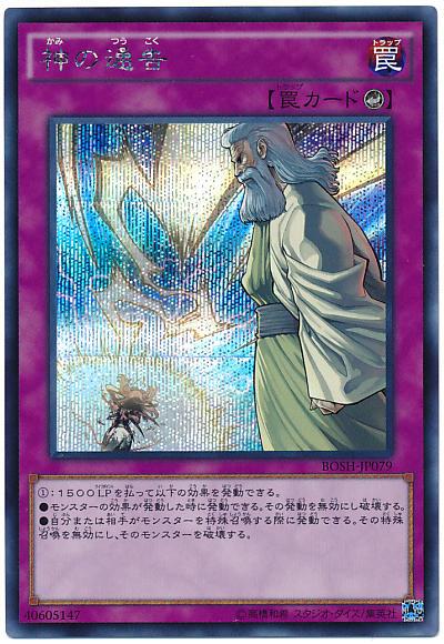 【遊戯王OCG】最近の罠カード事情