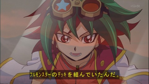 【遊戯王ARC-V】アニメキャラが強いフルモンデッキを使う日がくるとは・・・
