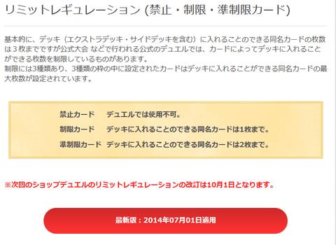 【遊戯王OCG】次回のリミットレギュレーション改定は10月1日になるようです