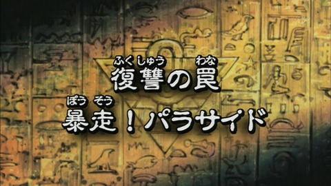 【遊戯王DMリマスター】第63話 「復讐の罠 暴走!パラサイド」実況まとめ