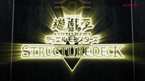 【遊戯王OCG】SD武藤遊戯、SD海馬瀬人、DP王の記憶編のCMが初公開!SDMY「聖なるバリア-ミラーフォース」、SDKS「巨大化」が再録決定!