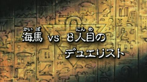 【遊戯王DMバトル・シティ】93話 「海馬vs8人目のデュエリスト」実況まとめ