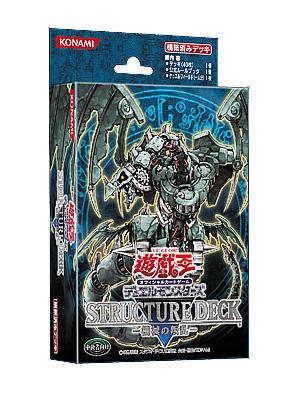 【遊戯王OCGフラゲ】「ストラクチャーデッキR-機械竜叛乱-」が発売!?