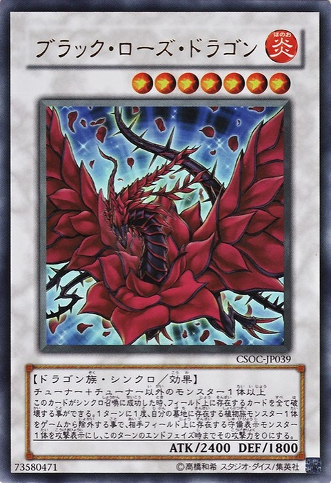 【遊戯王OCG】☆6、7シンクロはもうちょっと汎用性があれば・・・