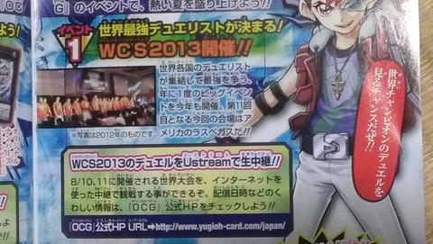 【遊戯王OCGフラゲ】今年のWCS2013世界大会もUstreamで生中継決定!遊戯王の日7月~9月の参加賞の詳細も判明!
