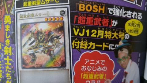 【遊戯王OCGフラゲ】来月のVジャンプ12月号に『超重剣聖ムサ-C』が付属決定!
