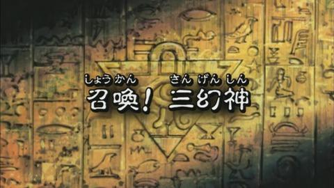 【遊戯王20thセレクション】第3回 遊戯王DM「召喚!三幻神」実況まとめ