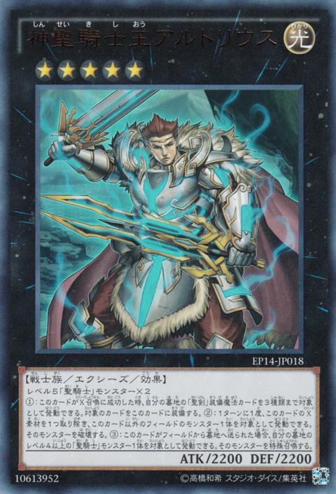 【遊戯王OCG】新規カードが大量にきた今の聖騎士の回し方