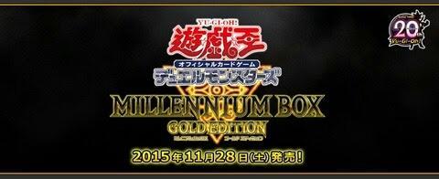 【遊戯王OCGフラゲ】ミレニアムボックス ゴールド エディションに『同胞の絆』が新規収録決定!