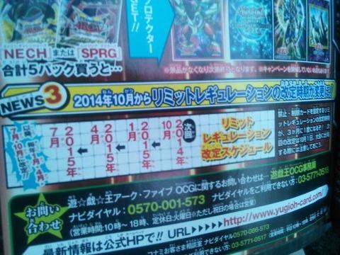 【遊戯王OCGフラゲ】リミットレギュレーションの改訂時期が変更!3ヶ月に1回に!