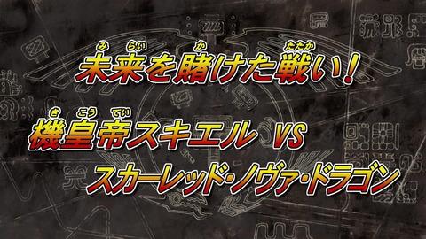 【遊戯王5D's再放送】第131話 「未来を賭けた戦い!機皇帝スキエルvsスカーレッド・ノヴァ・ドラゴン」実況まとめ
